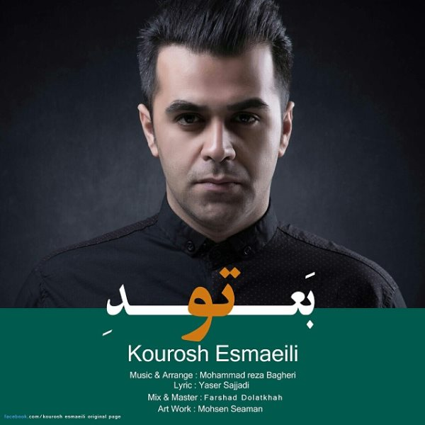 Koroush Esmaeili - Bade To