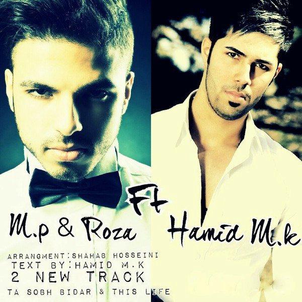 M.P & Roza - Ta Sobh Bidar (Ft Hamid M.K)