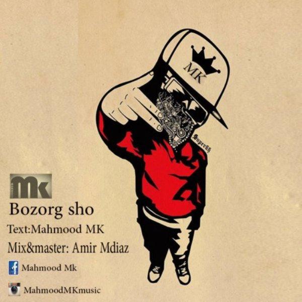 Mahmood Mk - Bozorg Sho