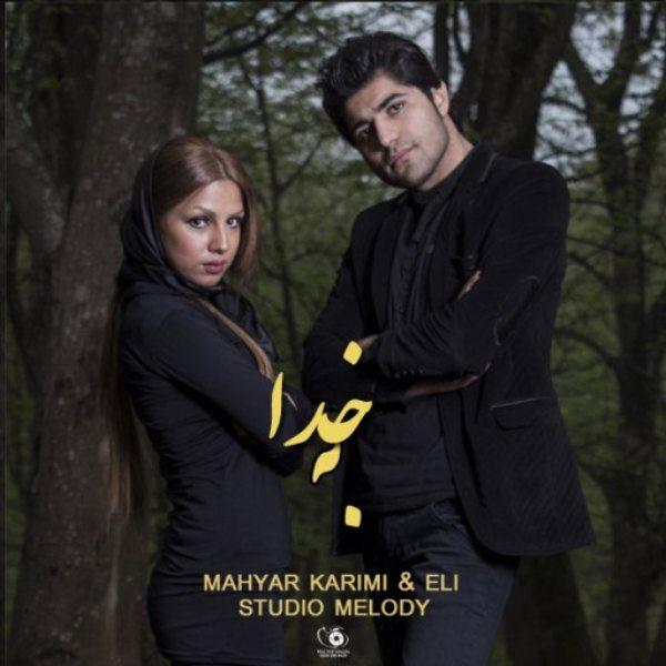 Mahyar Karimi - Be Khoda (Ft Eli)