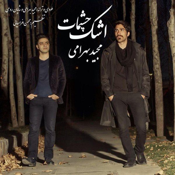 Majid Bahrami - Ashke Cheshmat
