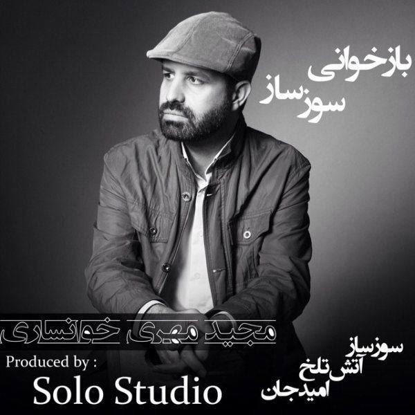 Majid Mehri Khansari - Shab