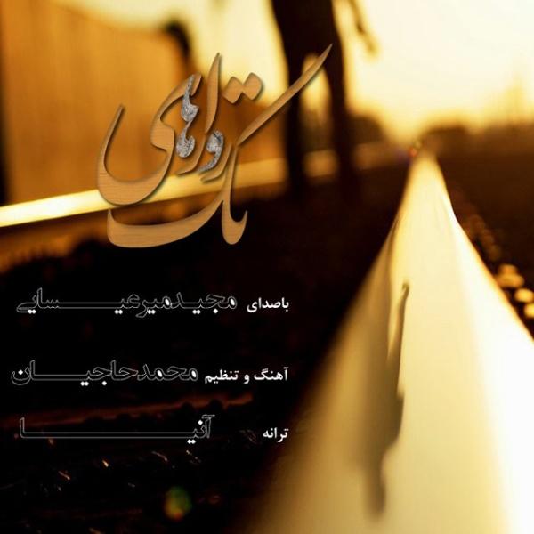 Majid Mir Isaei - Roozaye Tekrari