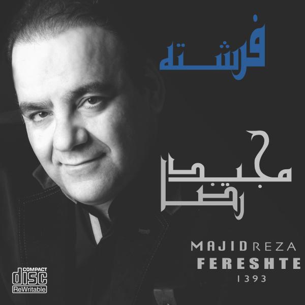 Majid Reza - Gole Nazam