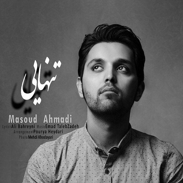 Masoud Ahmadi - Tanhaei