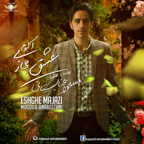 Masoud Anabestani - Harfaye Nagofteh