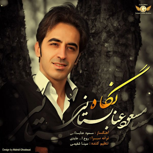 Masoud Annabestani - Negah