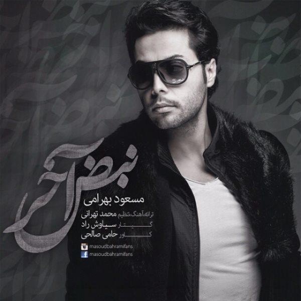 Masoud Bahrami - Nabze Akhar