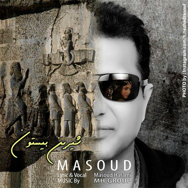 Masoud Hatami - Shirin Bisoton