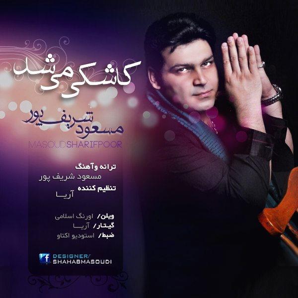 Masoud Sharifpour - Kashki Mishod