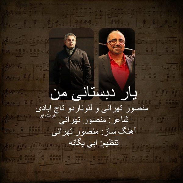 Mansour Tehrani & Leonardo Tajabadi - Yare Dabestanie Man