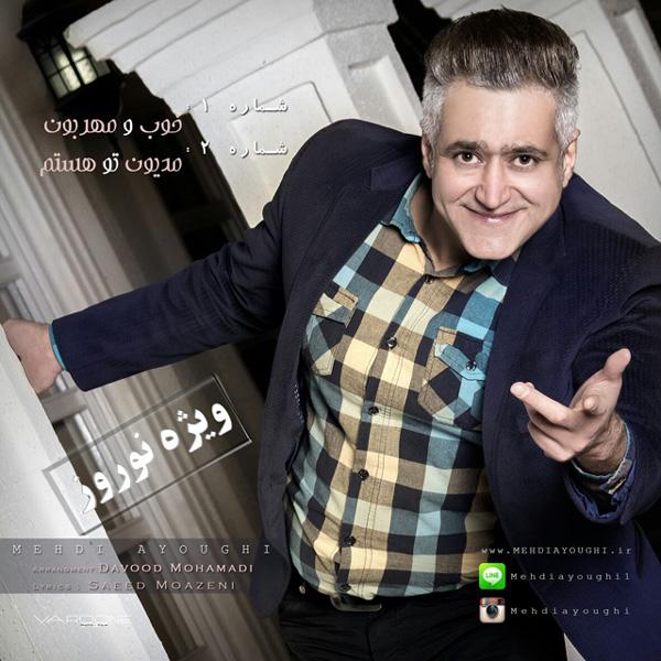 Mehdi Ayoughi - Khub O Mehrabun