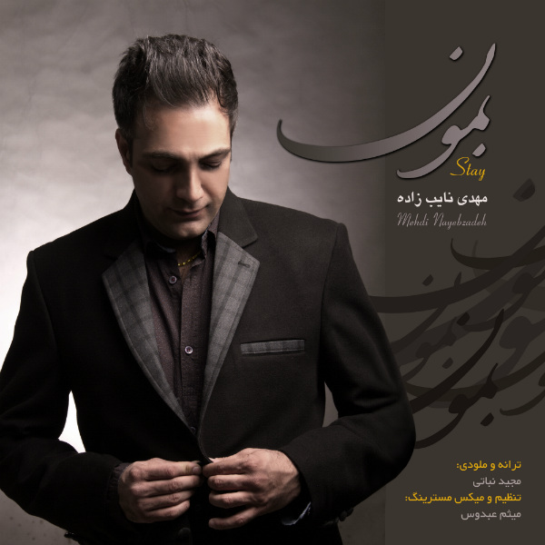 Mehdi Nayebzadeh - Bemon