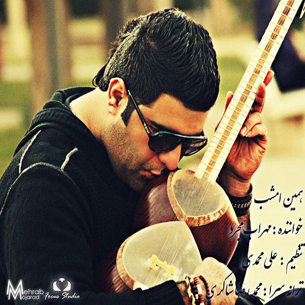 Mehrab Mojarad - Hamin Emshab