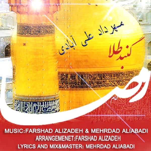 Mehrdad Aliabadi - Gonbade Tala