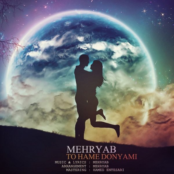 Mehryab - To Hame Donyami