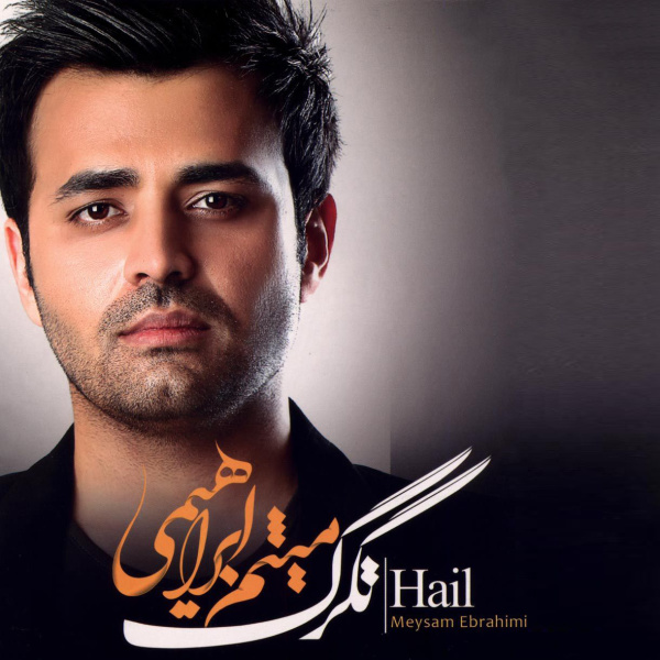 Meysam Ebrahimi - Baz Baroon
