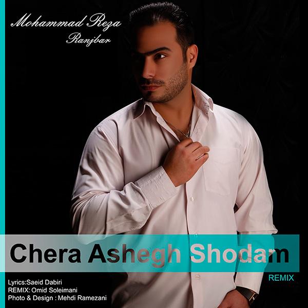 Mohamadreza Ranjbar - Chera Ashegh Shodam (Remix)