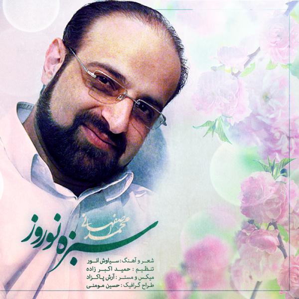 Mohammad Esfahani - Sabzeye Norouz