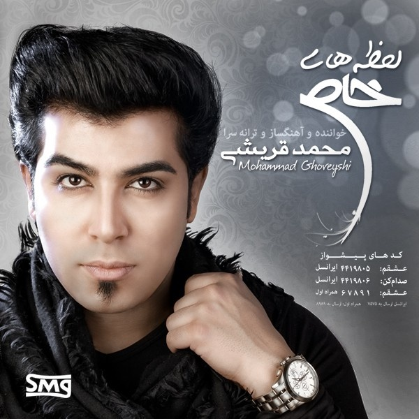 Mohammad Ghoreyshi - Ki Aroomet Kard