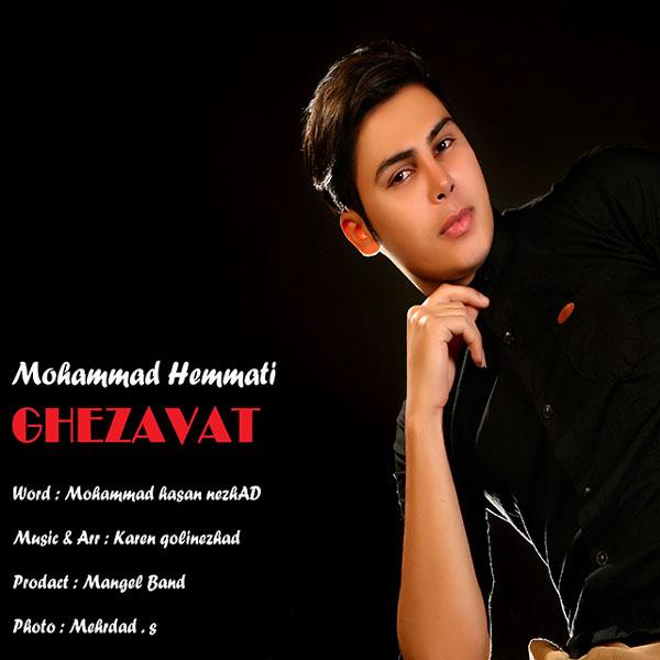 Mohammad Hemmati - Qezavat