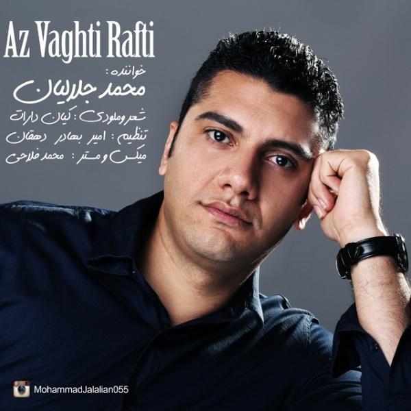 Mohammad Jalalian - Az Vaghti Rafti