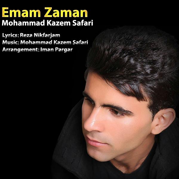 Mohammad Kazem Safari - Emam Zaman