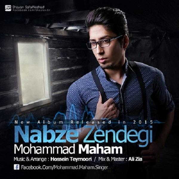 Mohammad Maham - Zamene Ahoo