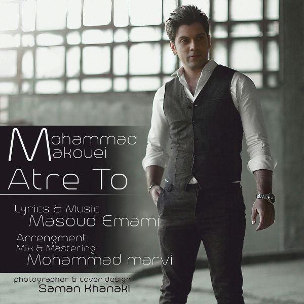 Mohammad Makouei - Atre To