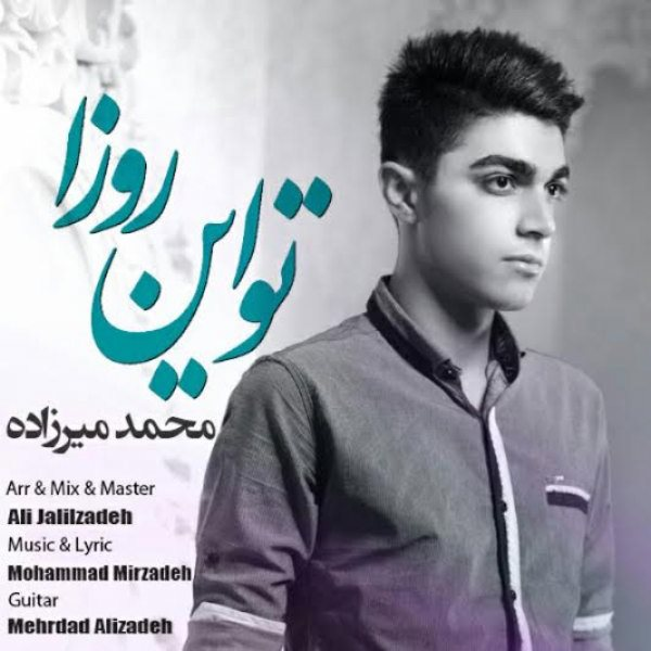 Mohammad Mirzadeh - To In Roza