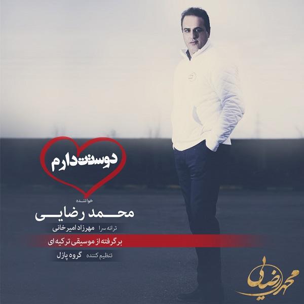 Mohammad Rezaei - Dooset Daram