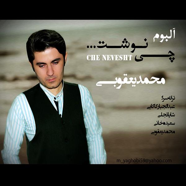 Mohammad Yaghoobi - Geryeh Nakon