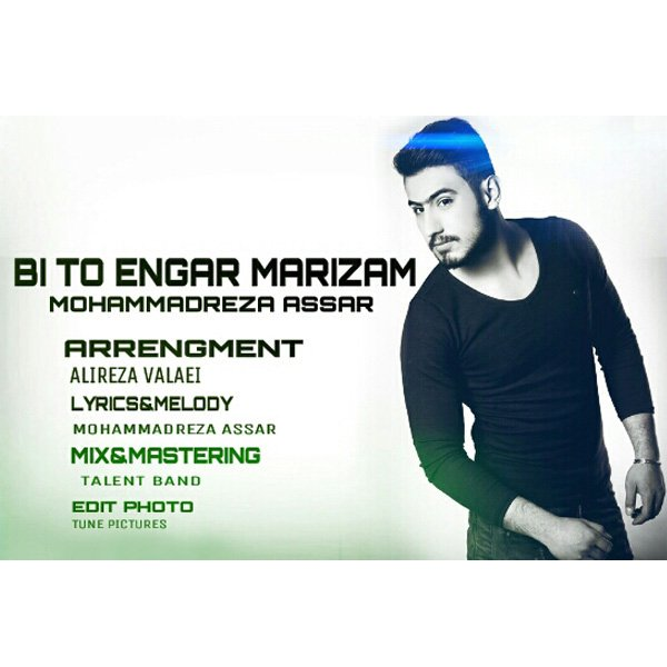 Mohammadreza Assar - Bi To Engar Marizam