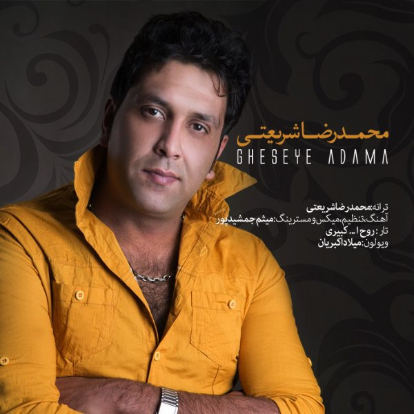 Mohammadreza Sharyati - Gheseye Adama