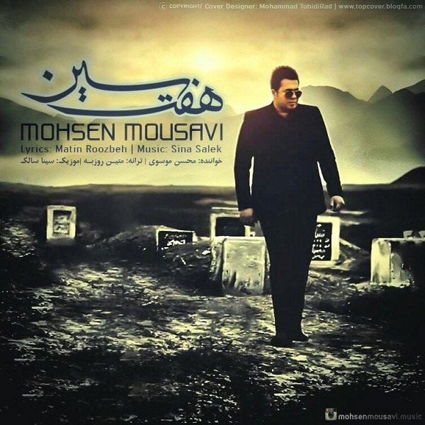 Mohsen Mousavi - Haft Sin