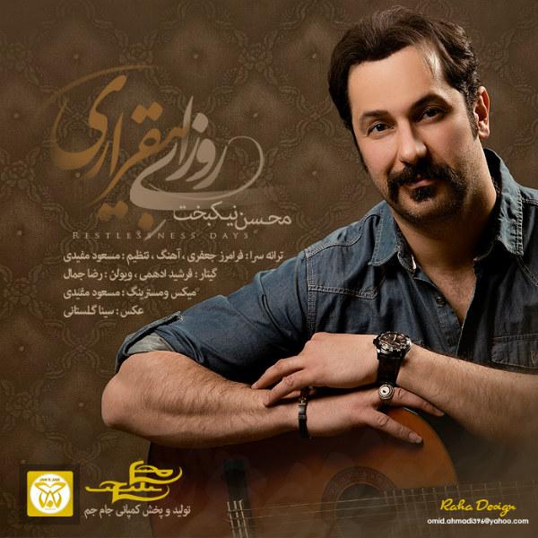 Mohsen Nikbakht - Rozaye Bigharari