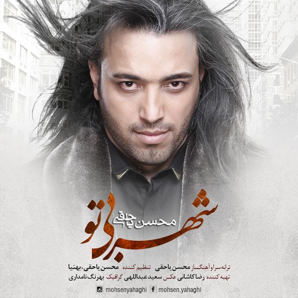 Mohsen Yahaghi - Shahre Bi To