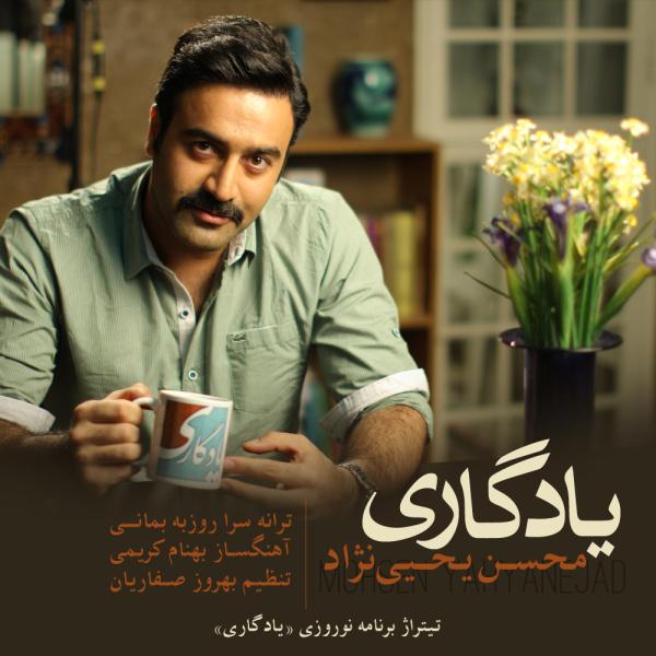 Mohsen Yahyanejad - Yadegari