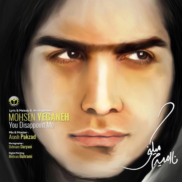 Mohsen Yeganeh - NaOmidam Mikoni