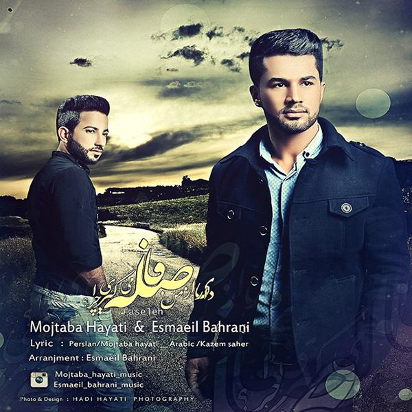 Mojtaba Hayati - Faseleh (Ft Esmaeil Bahrani)