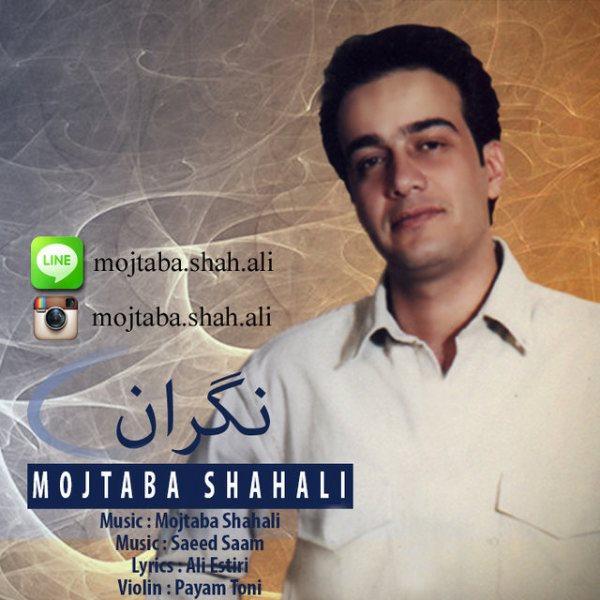 Mojtaba Shah Ali - Negaran