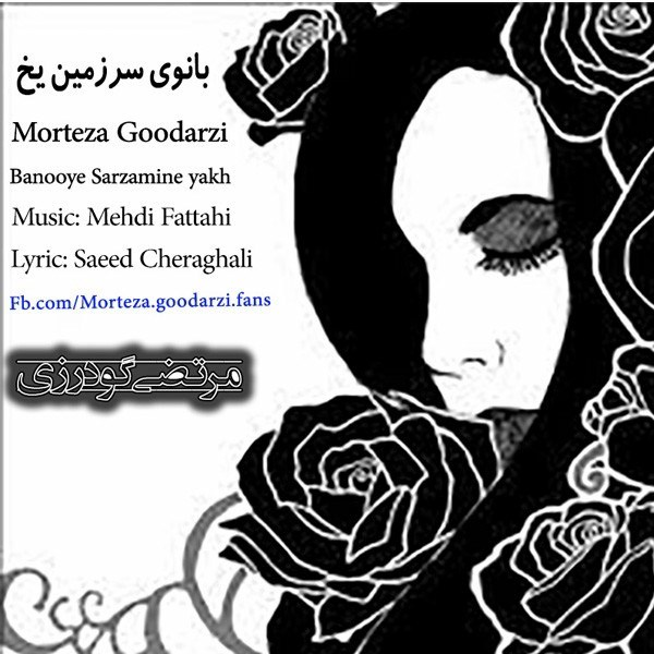 Morteza Goodarzi - Banooye Sarzamine Yakh