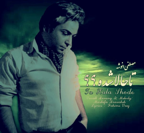 Mostafa Anousheh - Tahala Shode