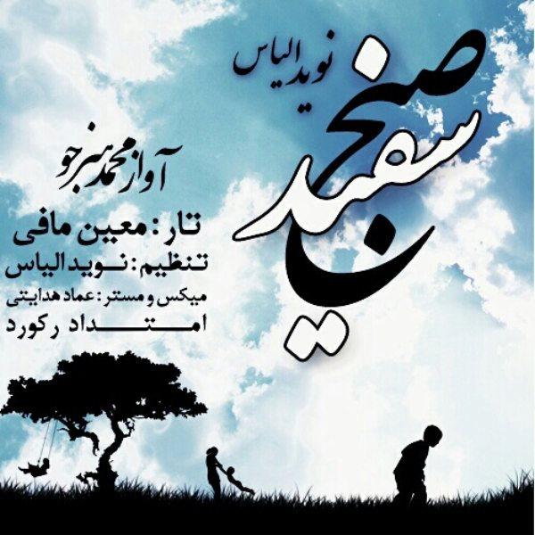 Navid Elyas - Sobhe Sefid