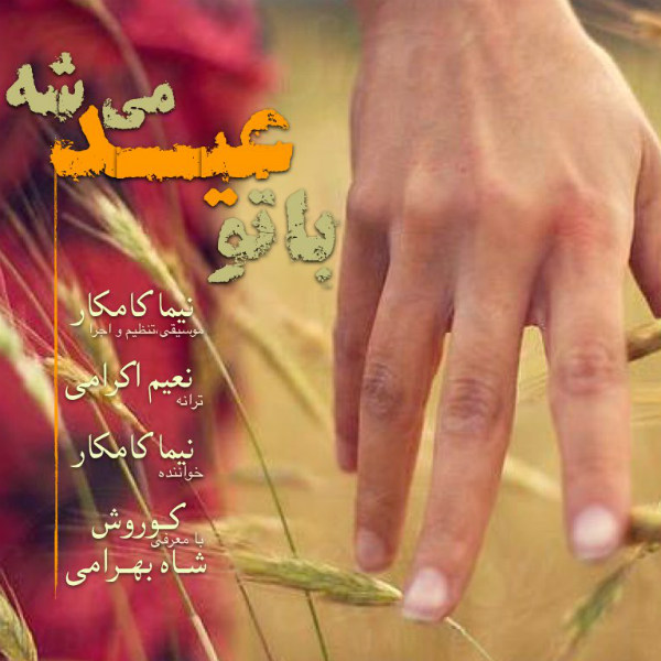 Nima Kamkar - Ba To Eyd Mishe (Ft Kourosh ShahBahrami)