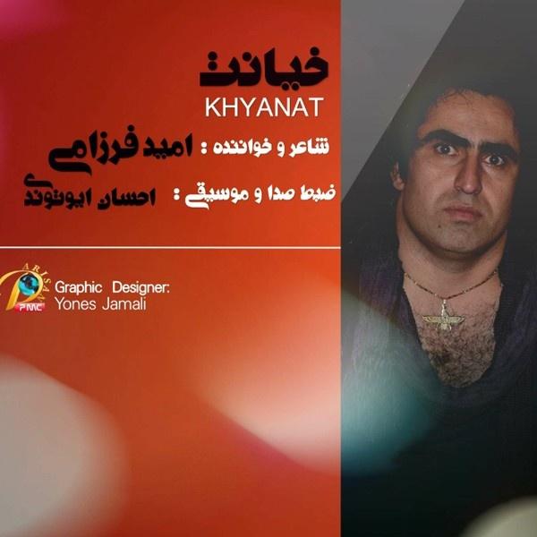 Omid Farzami - Khianat
