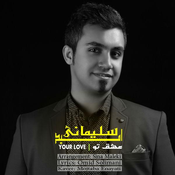 Omid Soleimani - Eshghe To