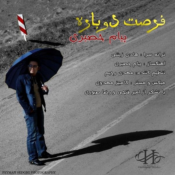 Payam Hasiri - Forsate Dobare