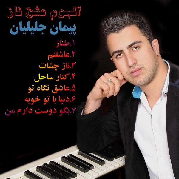 Peyman Jalilian - Asheghetam
