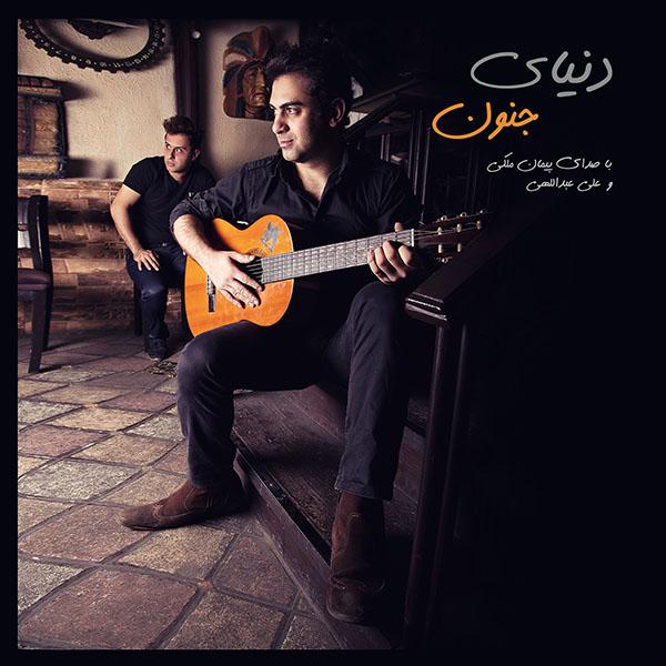 Peyman Maleki & Ali Abdolahi - Hala Cheshmat Barooni